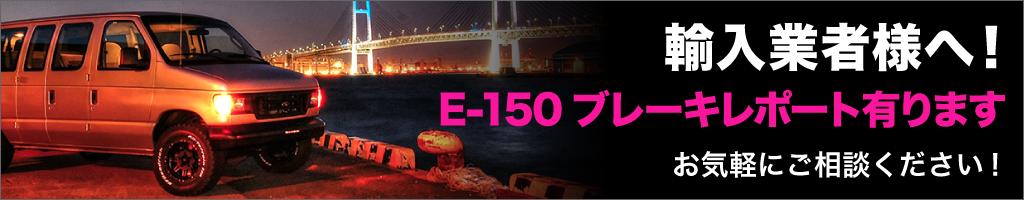 輸入業者様へ。E-150ブレーキレポート有ります。 ご相談ください!