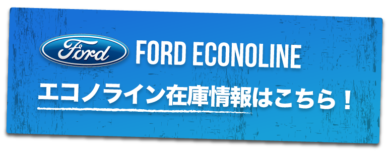 フォード・エコノラインの在庫情報はこちら